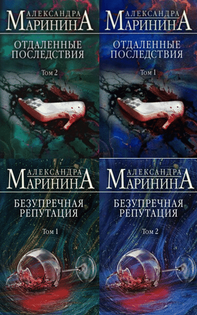 Серия книг «Каменская» Александра Маринина