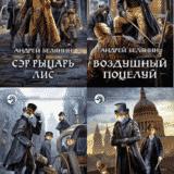 Серия книг «Мой учитель Лис» Андрея Белянина