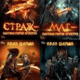 Серия книг «Паутина миров Империя» Иван Шаман