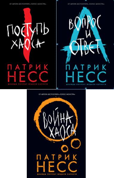 Серия книг «Поступь хаоса» Патрика Несса