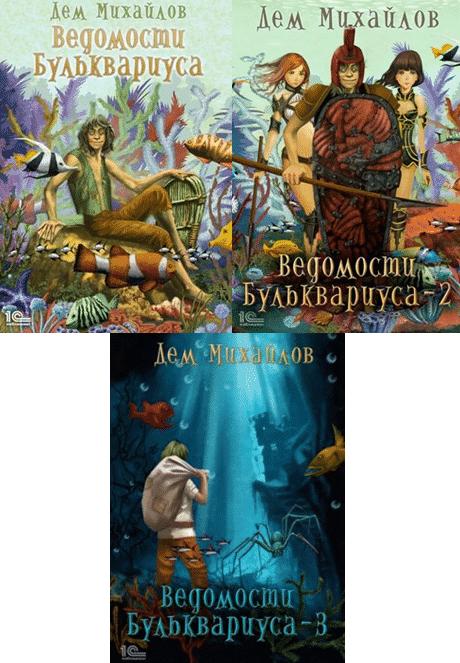 Серия книг «Ведомости Бульквариуса» Дем Михайлов