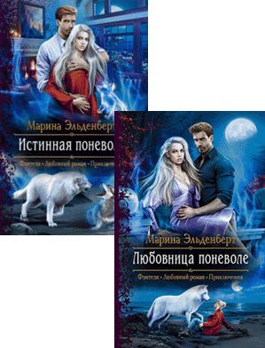 Серия книг «Вервольфы» Марины Эльденберт