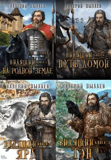 Серия книг «Видящий. Гардарика» Валерия Пылаева