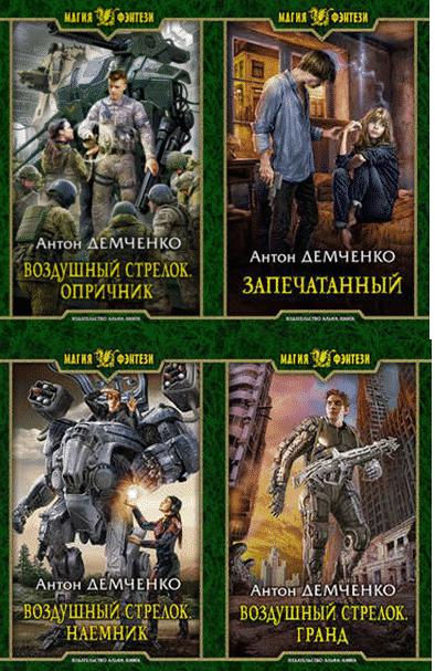 Серия книг «Воздушный стрелок» Антона Демченко