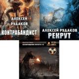 Серия книг «Возвращение пилота» Алексея Рудакова