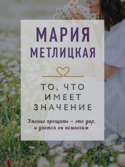 «То, что имеет значение» Мария Метлицкая