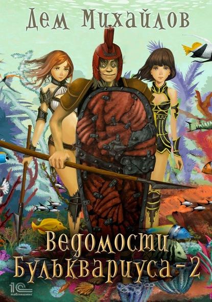 «Ведомости Бульквариуса – 3» Дем Михайлов
