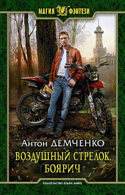 «Воздушный стрелок. Боярич» Антон Демченко