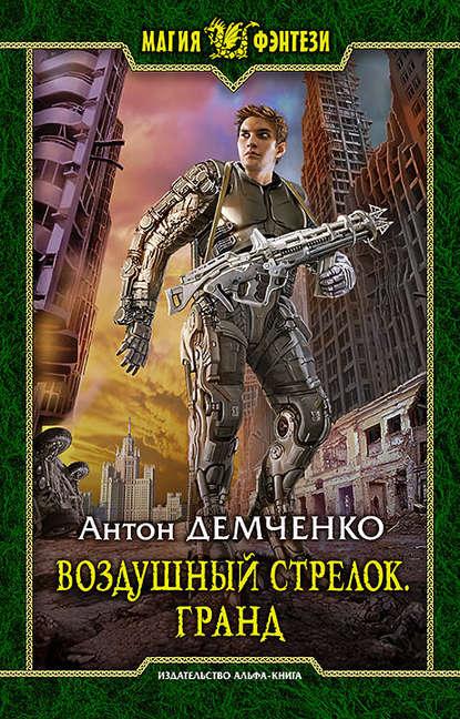 «Воздушный стрелок. Гранд» Антон Демченко