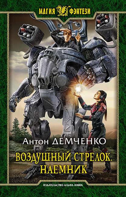 «Воздушный стрелок. Наемник» Антон Демченко