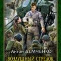 «Воздушный стрелок. Опричник» Антон Демченко