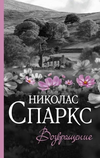«Возвращение» Николас Спаркс
