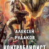 «Возвращение Пилота 1. Контрабандист» Алексей Рудаков