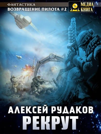 «Возвращение Пилота 2. Рекрут» Алексей Рудаков