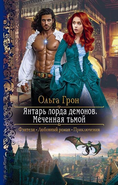 «Янтарь лорда демонов. Меченная тьмой» Ольга Грон