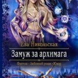 «Замуж за архимага» Ева Никольская