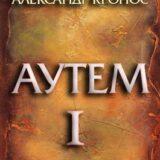 «Аутем. Книга 1» Александр Кронос