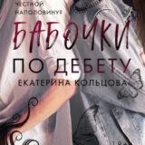 «Бабочки по дебету» Екатерина Кольцова