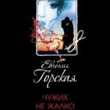 «Чужих не жалко» Евгения Горская