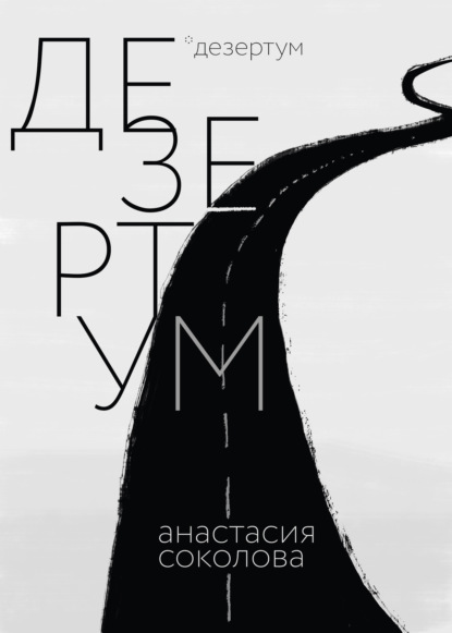 «Дезертум» Анастасия Владимировна Соколова
