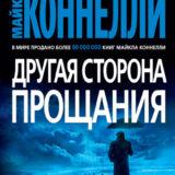 «Другая сторона прощания» Майкл Коннелли