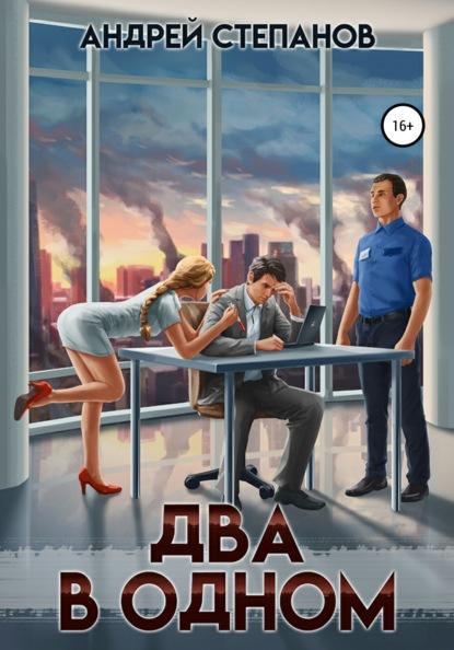 «Два в одном» Андрей Валерьевич Степанов