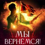 «Егерь Императрицы. Мы вернемся!» Андрей Булычев