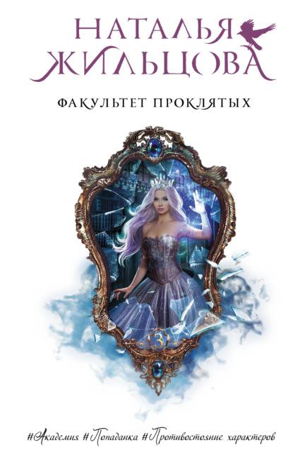 «Факультет проклятых» Наталья Жильцова