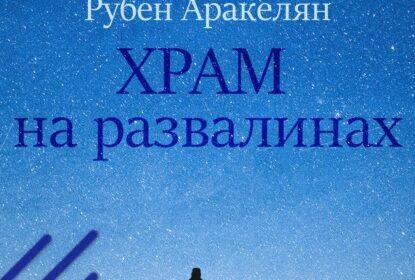 «Храм на развалинах» Рубен Самвелович Аракелян
