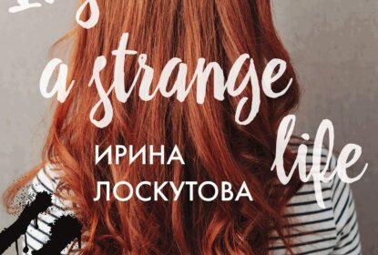 «It's a strange life» Ирина Лоскутова