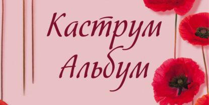 «Каструм Альбум» Анастасия Стрельцова