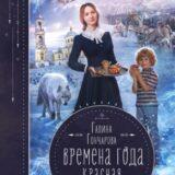 «Красная зима» Галина Гончарова