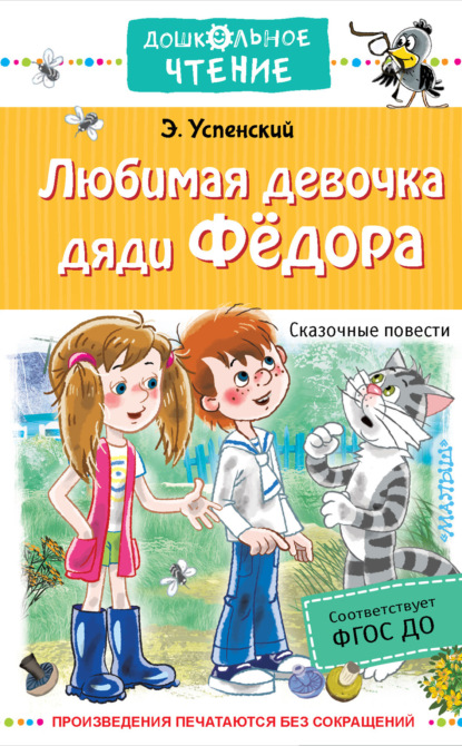 «Любимая девочка дяди Федора» Эдуард Успенский