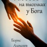 «Любовь на выселках у Бога» Борис Алексеев