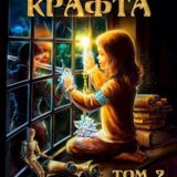 «Мания Крафта. Том 2. Адъютант» Леонид Демиров
