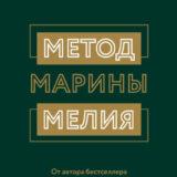 «Метод Марины Мелия. Как усилить свою силу» Марина Мелия