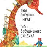 «Моя бабушка – пират! Тайна бабушкиного сундука» Лада Кутузова