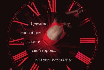«Не смотри на часы» Егор Козлов