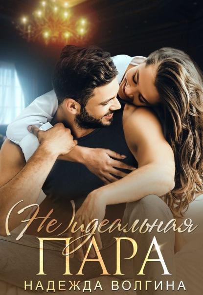 «(Не)идеальная пара» Надежда Волгина