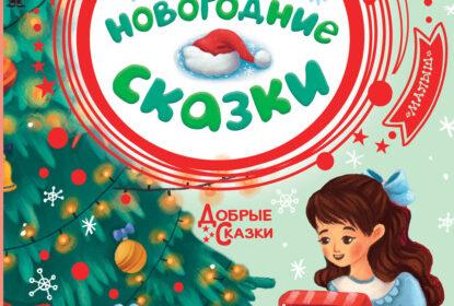 «Новогодние сказки» Елена Нестерина