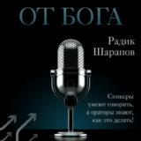 «Оратор от бога» Радик Шарапов
