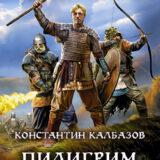 «Пилигрим. Реформатор» Константин Калбазов