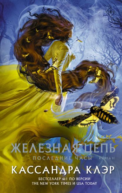 «Последние часы. Книга II. Железная цепь» Кассандра Клэр