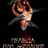 «Правда или желание» Наталья Тимошенко