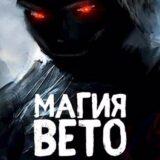 «Пробоина 1: Магия вето» Александр Изотов