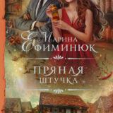 «Пряная штучка» Марина Ефиминюк