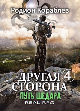 «Путь Шедара» Родион Кораблев