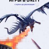 «Разработка игры в Unity. С нуля и до реализации» Дмитрий Вадимович Денисов