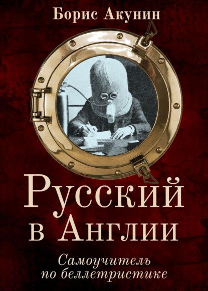 «Русский в Англии: Самоучитель по беллетристике» Борис Акунин