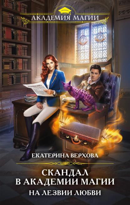 «Скандал в академии магии. На лезвии любви» Екатерина Верхова